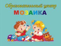 Мозайка — Образовательный центр